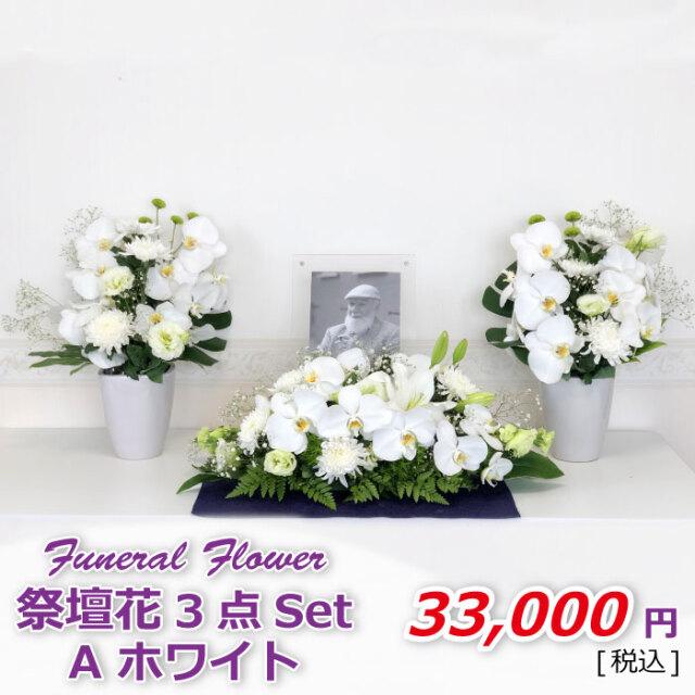 祭壇花3セットAホワイト(税込)