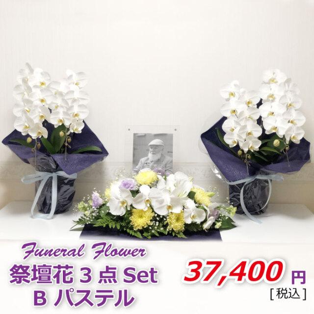 祭壇花3セットBパステル(税込)