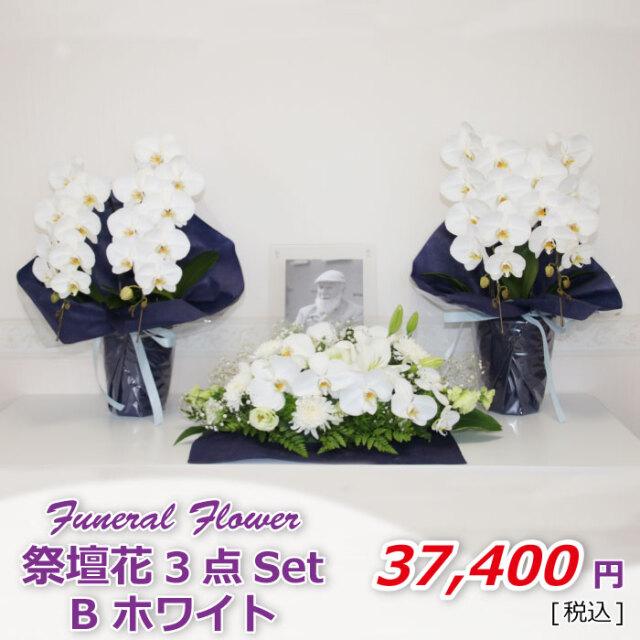祭壇花3セットBホワイト(税込)