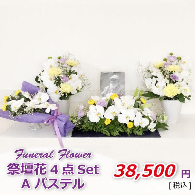 祭壇花4セットAパステル(税込)