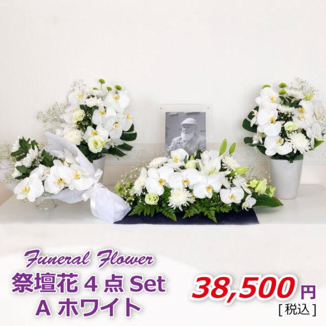 祭壇花4セットAホワイト(税込)