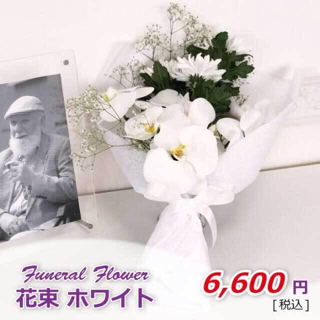 花束ホワイト(税込)