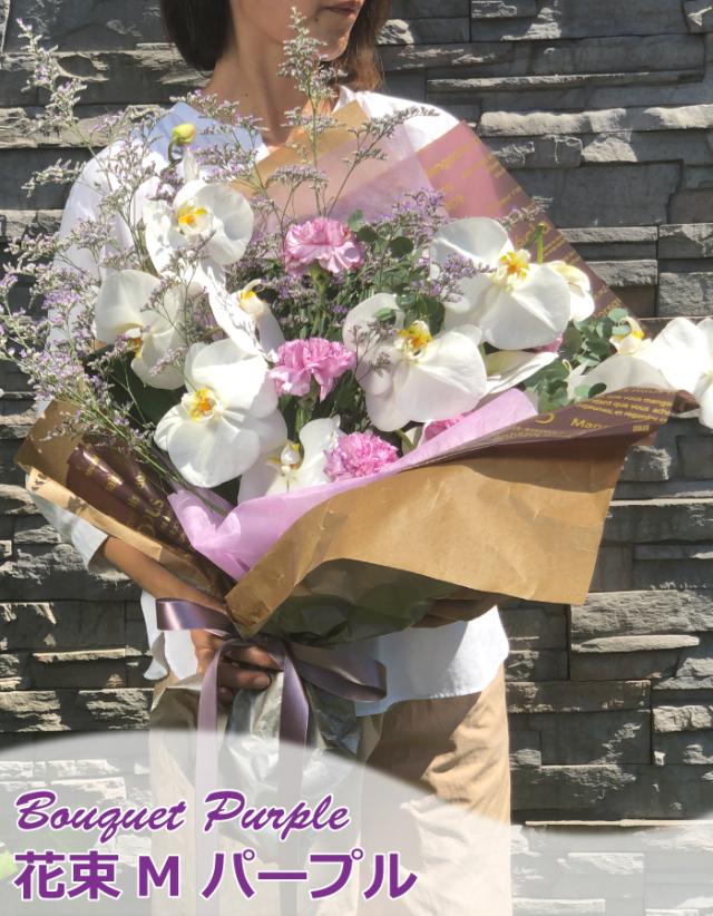 花束パープルM