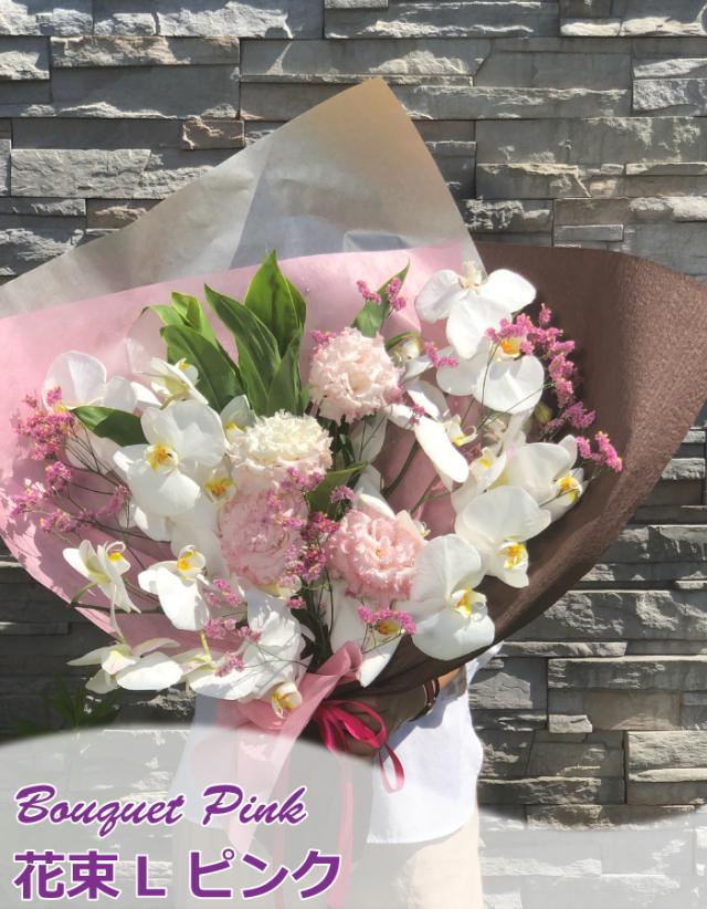 花束ピンクLプライス