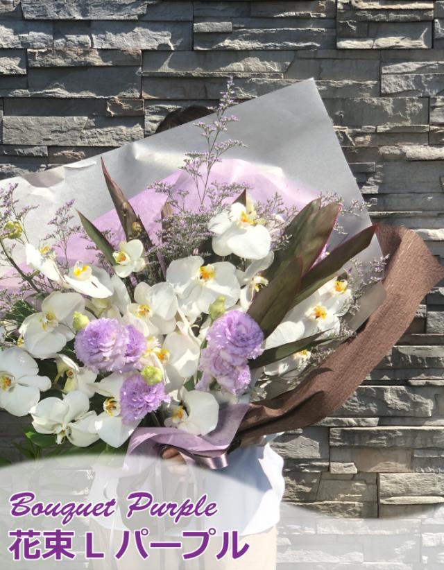 花束パープルLプライス