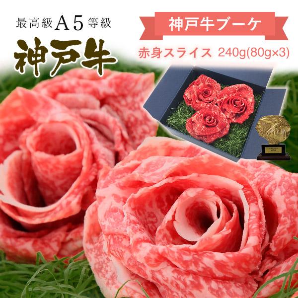 A5等級 神戸牛ブーケ ギフト 赤身スライス 240g