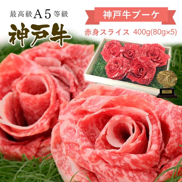 A5等級 神戸牛ブーケ ギフト 赤身スライス 400g