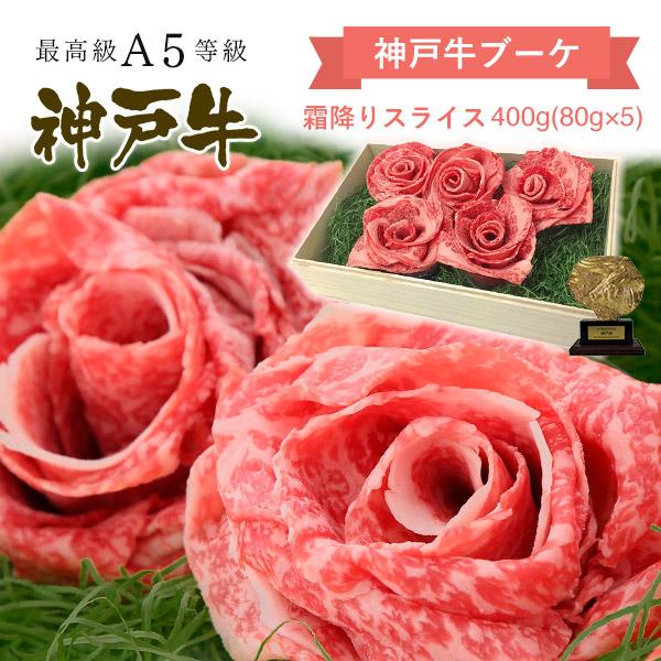 A5等級 神戸牛ブーケ ギフト 霜降りスライス 400g