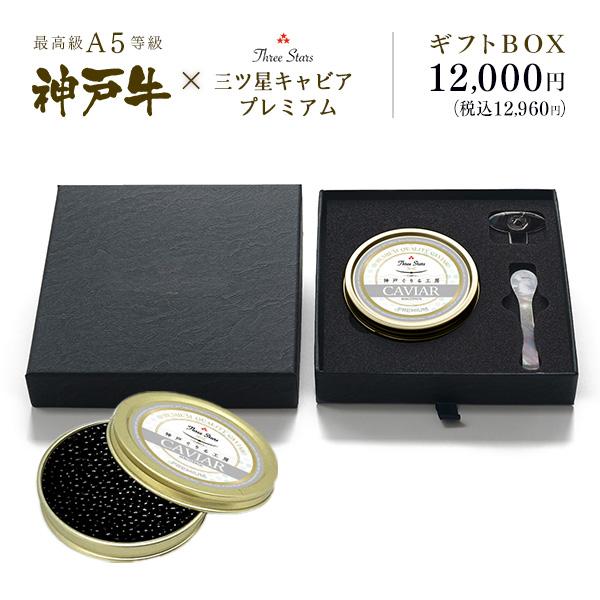 Three Stars Caviar PREMIUM 三ツ星 キャビア プレミアム ギフトボックス (1缶 30g ) お中元 グルメ お取り寄せ グリルド神戸