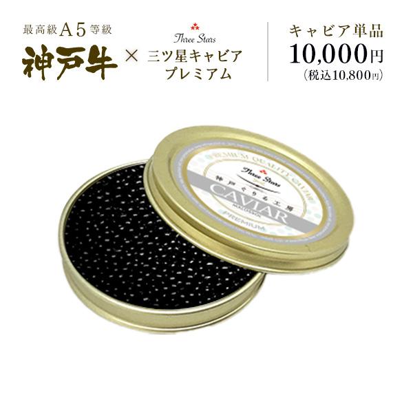 Three Stars Caviar PREMIUM 三ツ星 キャビア プレミアム 単品 (1缶 30g ) お中元 グルメ お取り寄せ グリルド神戸