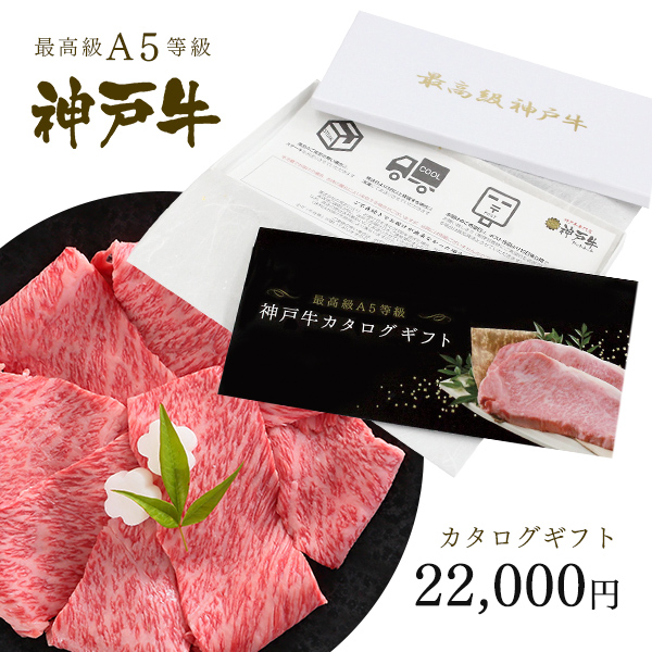 神戸牛カタログギフト 2万円