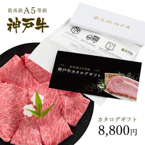 神戸牛カタログギフト 8千円
