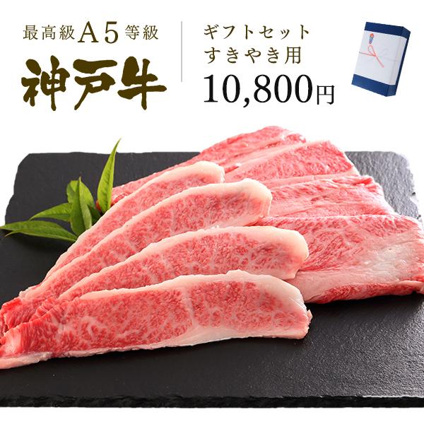 神戸牛 ギフトセット 1万円 すきやき(すき焼き) コース(肩ロース[200g]・プレミアムバラ[250g])450g