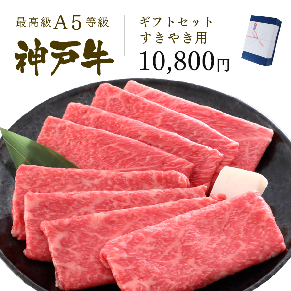 神戸牛ギフトセット 1万円 赤身セット すきやきコース(ウデ[250g]・プレミアムもも[250g])