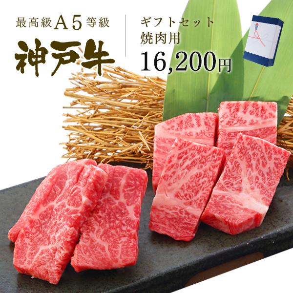 神戸牛ギフトセット 1万5千円 焼肉コース(肩ロース350g・プレミアムもも300g)650g