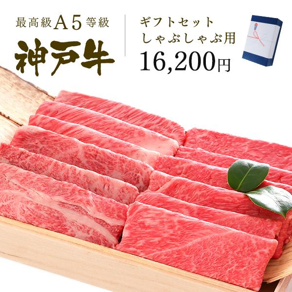 神戸牛ギフトセット 1万5千円 しゃぶしゃぶコース(肩ロース[350g]・肩(ウデ)[350g])