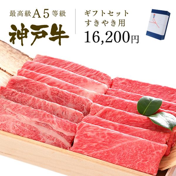 神戸牛ギフトセット 1万5千円 すきやきコース(肩ロース[350g]・肩(ウデ)[350g])
