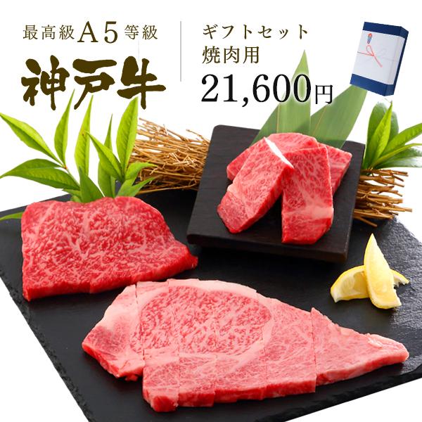 神戸牛ギフトセット 2万円 焼肉コース(リブロース200g・肩ロース250g・ランプ250g)700g