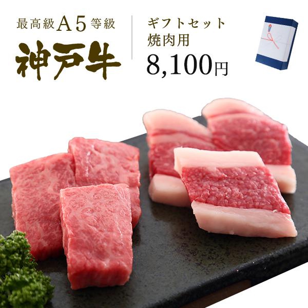 神戸牛ギフトセット 7千5百円 焼肉コース(バラ250g・プレミアムもも200g)450g