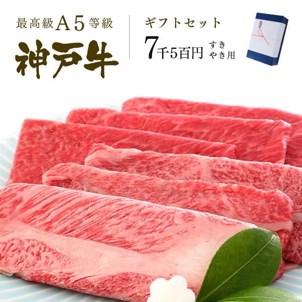 神戸牛ギフトセット 7千5百円 特選 すきやきコース(肩ロース150g・肩(ウデ)150g)300g