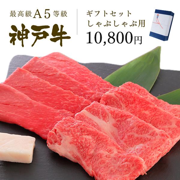 神戸牛ギフトセット 1万円 しゃぶしゃぶコース(肩ロース[300g]・特選もも[300g])