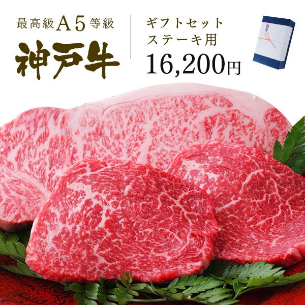 神戸牛ギフトセット 1万5千円 ステーキコース(サーロインステーキ1枚[200g]・ランプ2枚[200g])