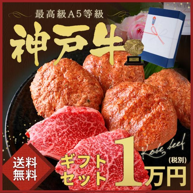 神戸牛ギフトセット 1万円 ステーキ・ハンバーグコース(ランプ125g×2枚・ハンバーグ150g×4個)