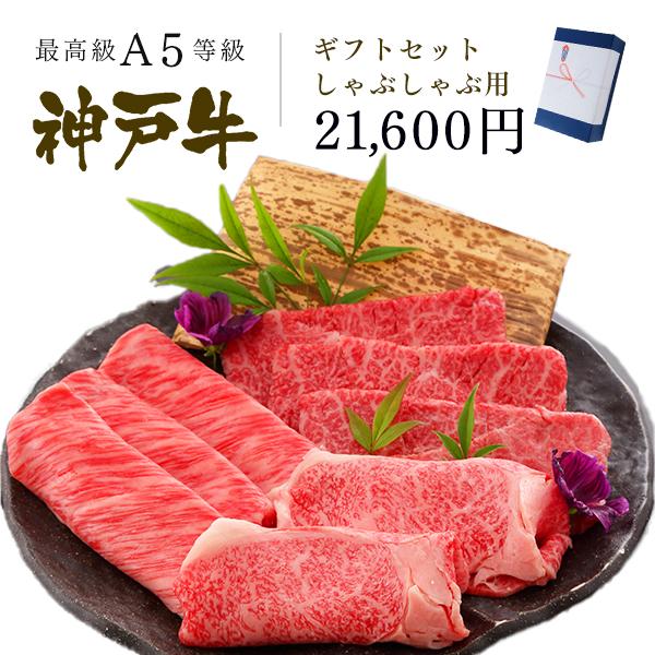 神戸牛ギフトセット 2万円 しゃぶしゃぶコース(リブロース[200g]・肩ロース[200g]・ランプ[200g])