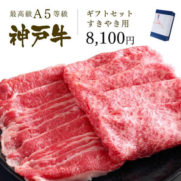 神戸牛ギフトセット 7千5百円 すきやきコース(バラ250g・プレミアム霜降りもも200g)450g