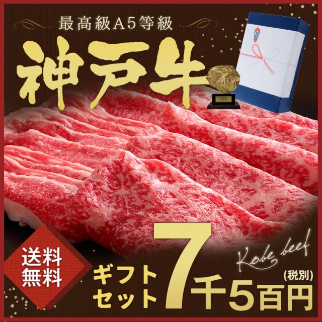 神戸牛ギフトセット 7千5百円 すき焼き・しゃぶしゃぶコース(ブリスケ300g・プレミアム霜降りもも300g)600g