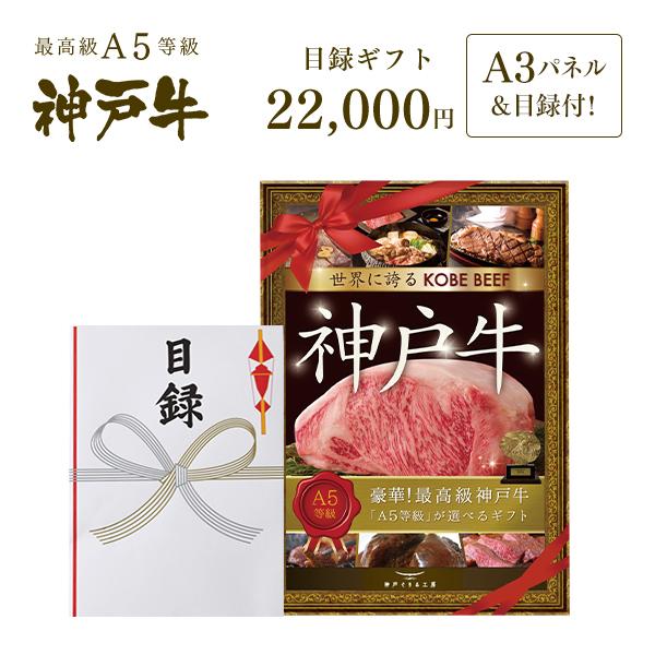 神戸牛目録 選べるセット 2万円