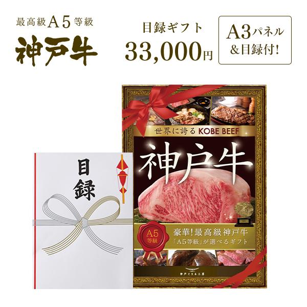 神戸牛目録 選べるセット 3万円