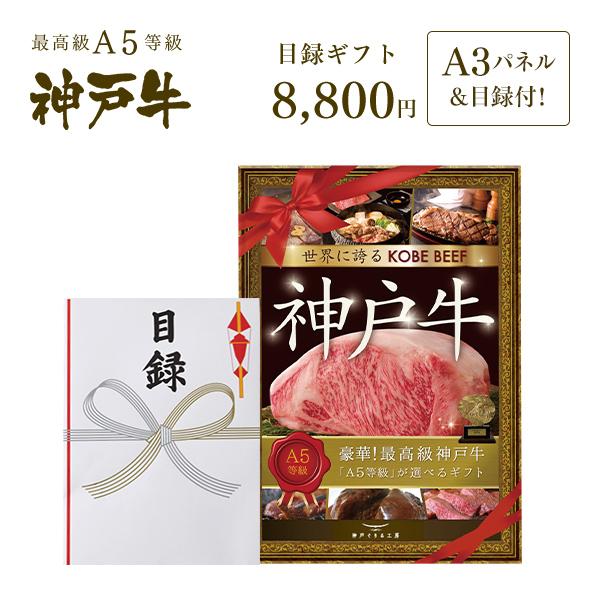 神戸牛目録 選べるセット 8千円