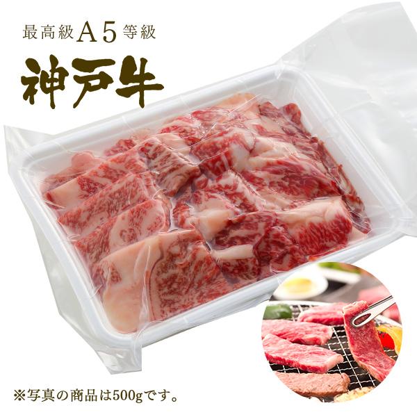 [お徳用]アウトレット A5等級神戸牛  焼肉・BBQ セット (500g・1kg・1.5kg)