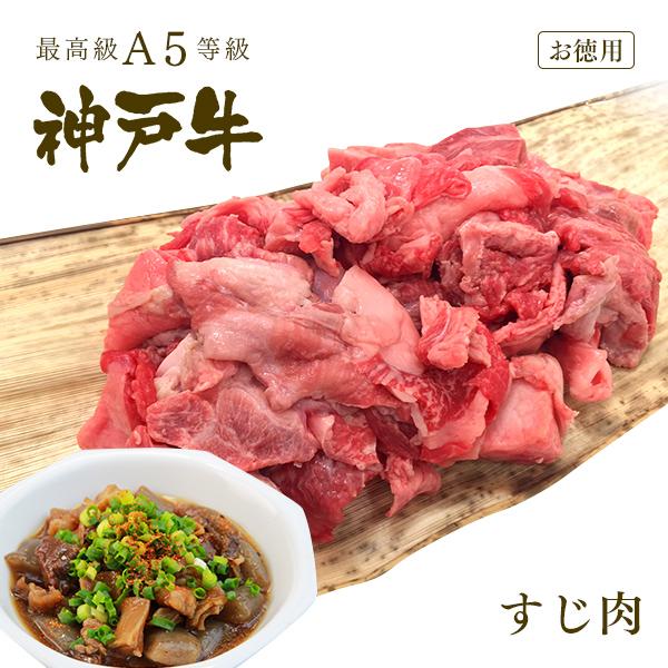 [お徳用]【最高級A5等級】神戸牛 極上 すじ肉