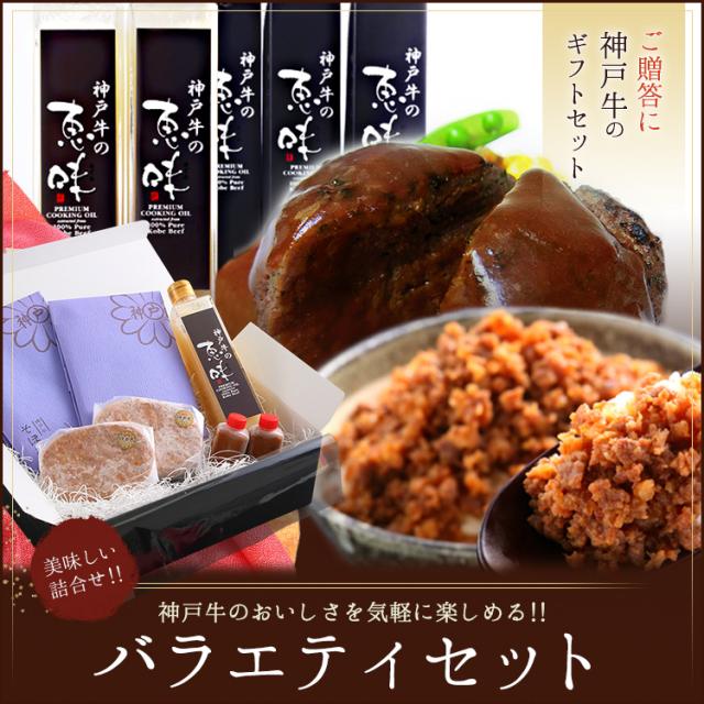 神戸牛バラエティセット(神戸牛ハンバーグ2個+ビーフオイル1本+神戸牛そぼろ2袋)【冷凍配送】