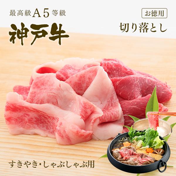 [お徳用]切り落とし(すきやき[すき焼き]・しゃぶしゃぶ用)300g ~ 1kg