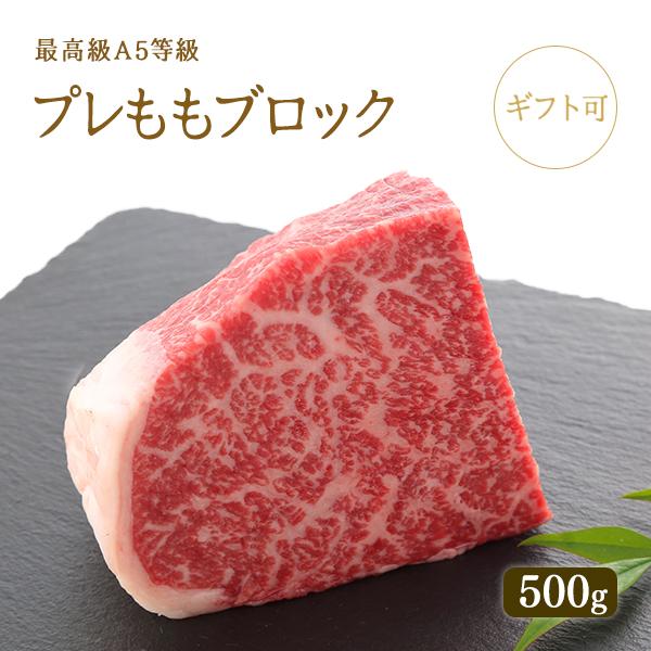 A5等級 神戸牛 プレもも ブロック 500g