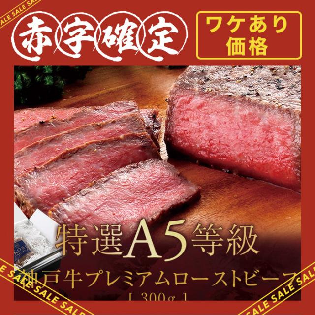 【直火焼き】【訳あり】神戸牛 プレミアム ローストビーフ(内もも肉)