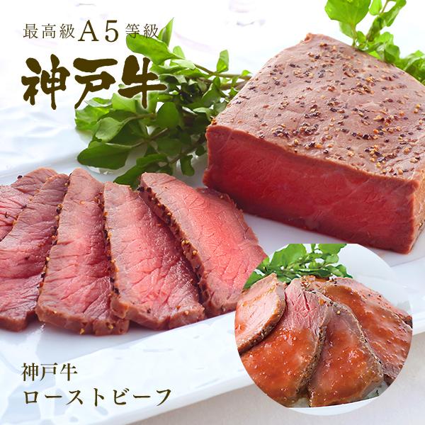 【直火焼き】神戸牛 ローストビーフ(赤身)