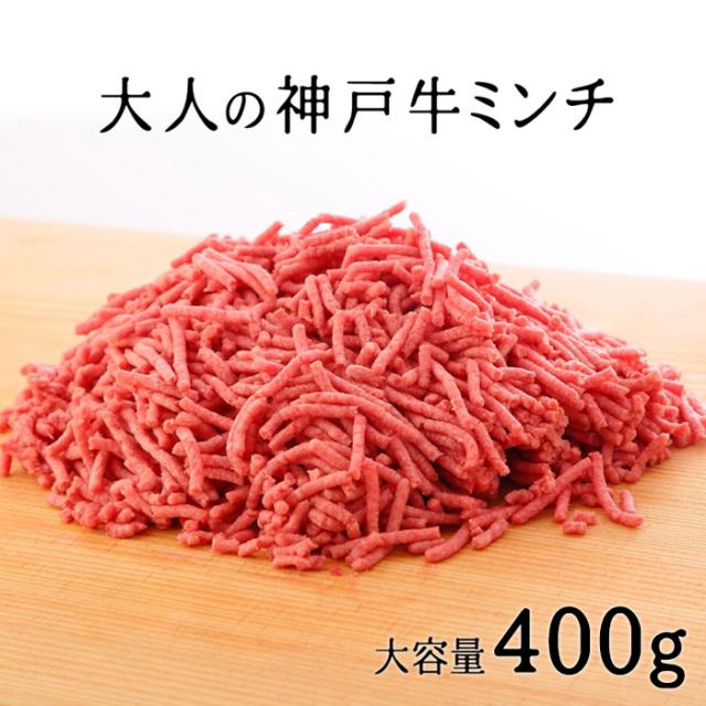 [お徳用]ミンチ(ひき肉 挽き肉)400g 【冷凍発送】