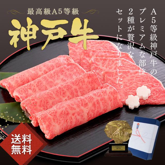 [ギフト]A5等級 神戸牛 プレミアムセット(プレミアム肩ロース[200g]・プレミアムもも[200g])スライス肉