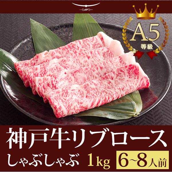 神戸牛リブロースしゃぶしゃぶ 1kg