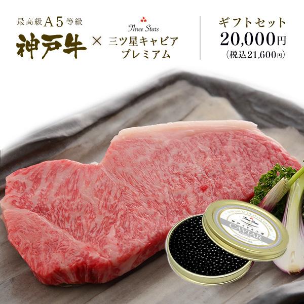 神戸牛キャビア ギフトセット