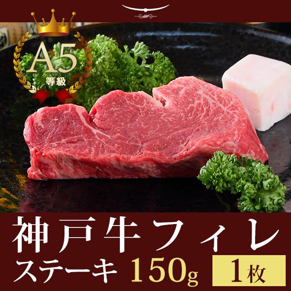 神戸牛フィレステーキ 150g