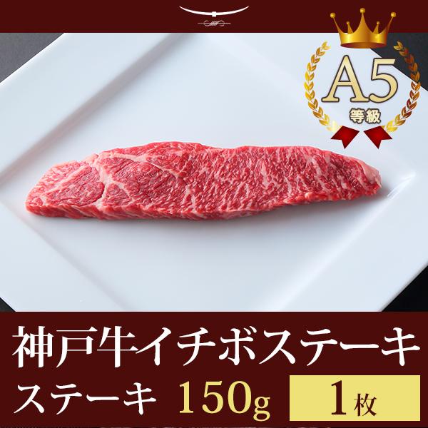 神戸牛イチボステーキ 150g