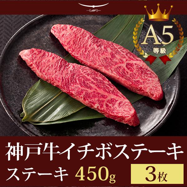 神戸牛イチボステーキ 450g