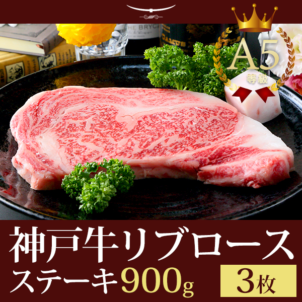 特選A5等級神戸牛 極上大判ロースステーキ3枚 900g (リブロース)
