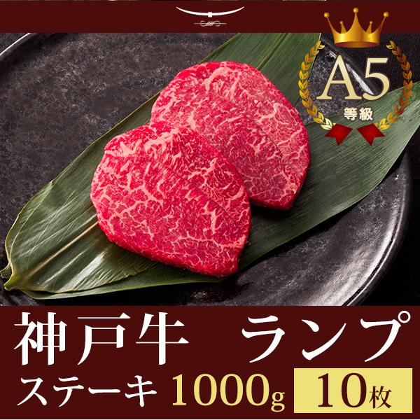神戸牛ランプステーキ 1kg