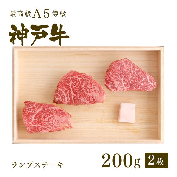 神戸牛ランプステーキ 200g~1kg